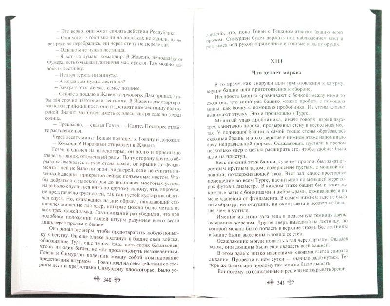 Иллюстрация 1 из 11 для Последний день приговоренного к смерти - Виктор Гюго | Лабиринт - книги. Источник: Лабиринт