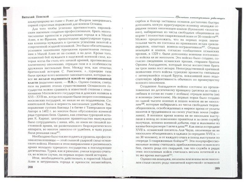 Иллюстрация 1 из 12 для Великая огнестрельная революция - Виталий Пенской   Лабиринт - книги. Источник: Лабиринт