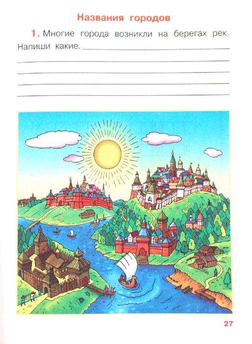 Иллюстрация 1 из 7 для Окружающий мир. 3 класс. Рабочая тетрадь. В 2-х частях. Часть 2. РИТМ. ФГОС - Саплина, Сивоглазов, Саплин | Лабиринт - книги. Источник: Лабиринт