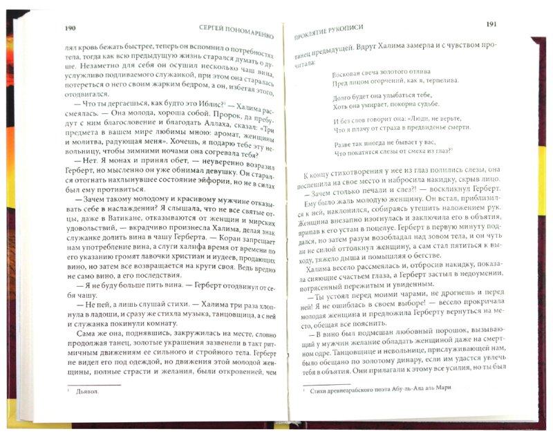 Иллюстрация 1 из 4 для Проклятие рукописи - Сергей Пономаренко   Лабиринт - книги. Источник: Лабиринт