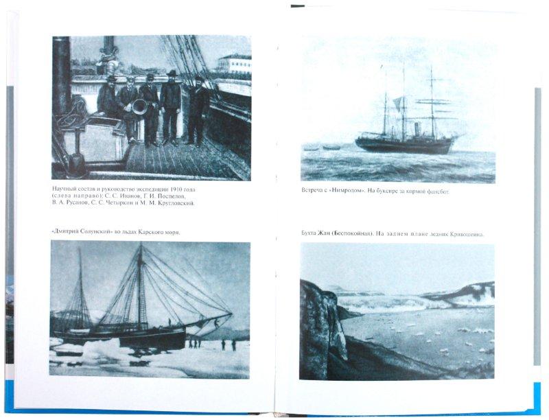 Иллюстрация 1 из 32 для Русанов - Владислав Корякин | Лабиринт - книги. Источник: Лабиринт