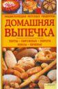 Домашняя выпечка. Энциклопедия вкусных рецептов
