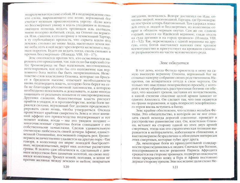 Иллюстрация 1 из 48 для Повседневная жизнь греческих богов - Сисс, Детьен | Лабиринт - книги. Источник: Лабиринт