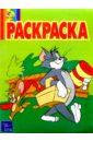 Волшебная раскраска №15. Том и Джерри волшебная раскраска 50 том и джерри