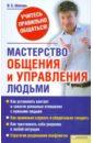 Мастерство общения и управления людьми, Шапарь Виктор Борисович