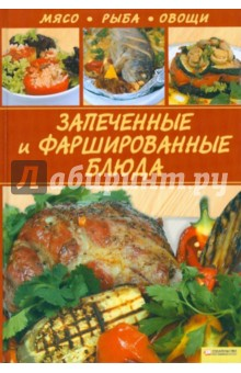Запеченные и фаршированные блюда. Мясо. Рыба. Овощи морепродукты рыба