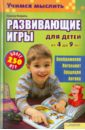 Коваль Ирина Григорьевна Учимся мыслить. Развивающие игры для детей от 4 до 9 лет ирина парфенова развивающие игры для детей от 4 до 6 лет