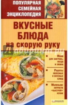 Вкусные блюда на скорую руку плотникова т такие вкусные салаты…
