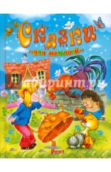 Сказки для малышей русич чудо сказки для малышей