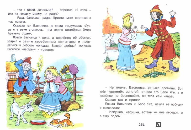 Иллюстрация 1 из 36 для Сказки для малышей - Михалков, Пляцковский, Аверин | Лабиринт - книги. Источник: Лабиринт
