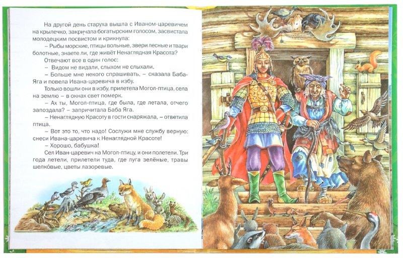 Иллюстрация 1 из 8 для Сказки про Бабу Ягу   Лабиринт - книги. Источник: Лабиринт