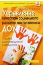 Рылеева Елена, Барсукова Лидия Управление качеством социального развития воспитанников ДОУ: Пособие для руководителей