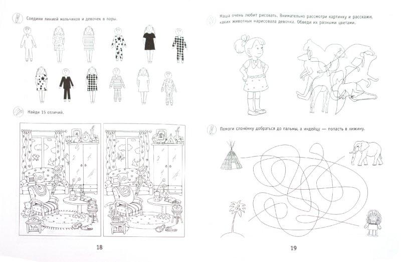 Иллюстрация 1 из 13 для Внимание. 5-6 лет - Виктория Мамаева | Лабиринт - книги. Источник: Лабиринт