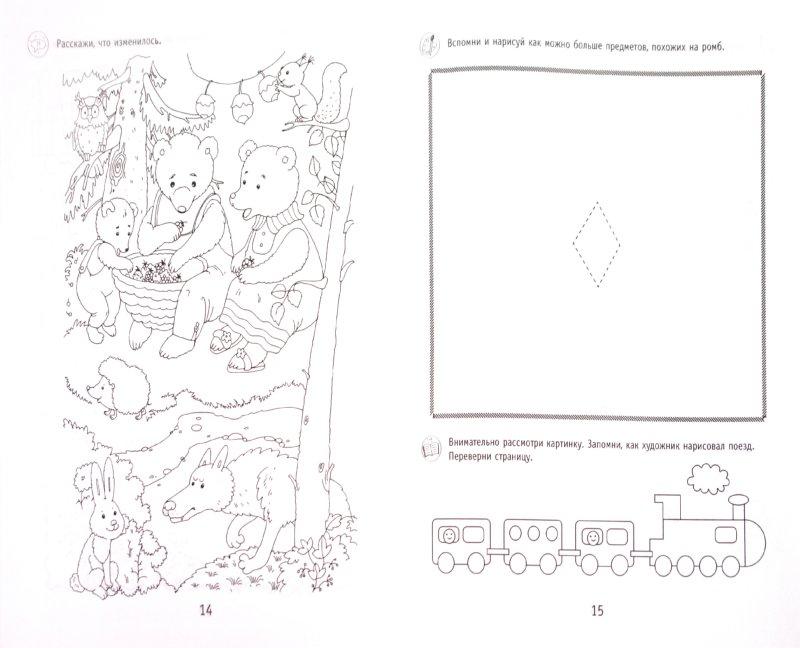 Иллюстрация 1 из 4 для Память. 5-6 лет - Виктория Мамаева | Лабиринт - книги. Источник: Лабиринт