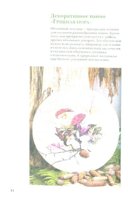 Иллюстрация 1 из 14 для Декупаж. Новые идеи, оригинальные техники - Ольга Воронова   Лабиринт - книги. Источник: Лабиринт