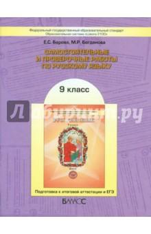 Самостоятельные и проверочные работы по русскому языку: 9 класс. ФГОС