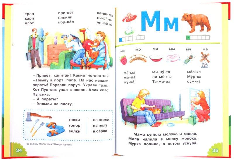 Иллюстрация 1 из 14 для Классический букварь - Наталья Павлова | Лабиринт - книги. Источник: Лабиринт