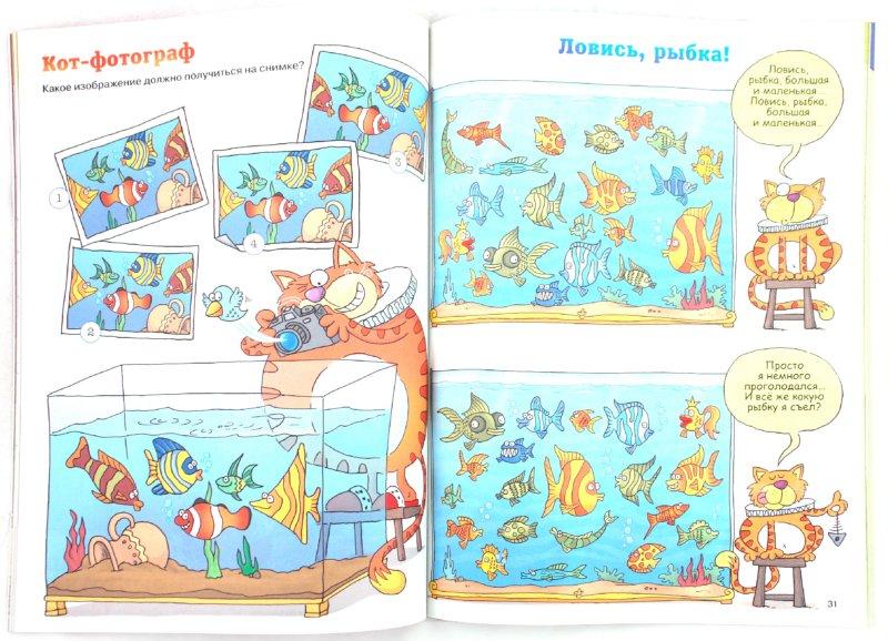 Иллюстрация 1 из 44 для Головоломки, ребусы, загадки | Лабиринт - книги. Источник: Лабиринт