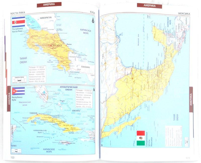 Иллюстрация 1 из 8 для Атлас мира. Карты всех стран | Лабиринт - книги. Источник: Лабиринт