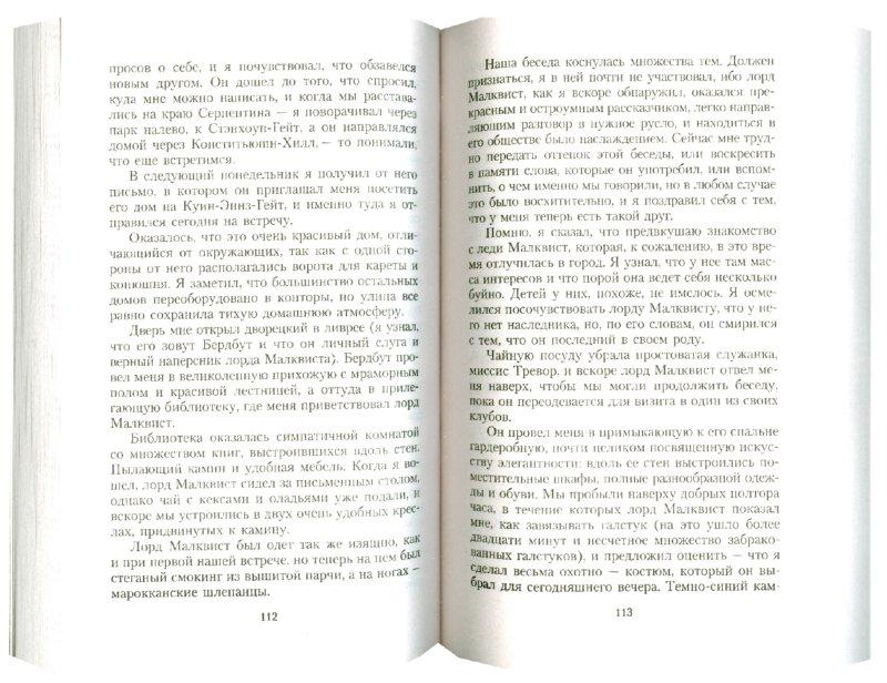 Иллюстрация 1 из 25 для Лорд Малквист и мистер Мун - Том Стоппард | Лабиринт - книги. Источник: Лабиринт