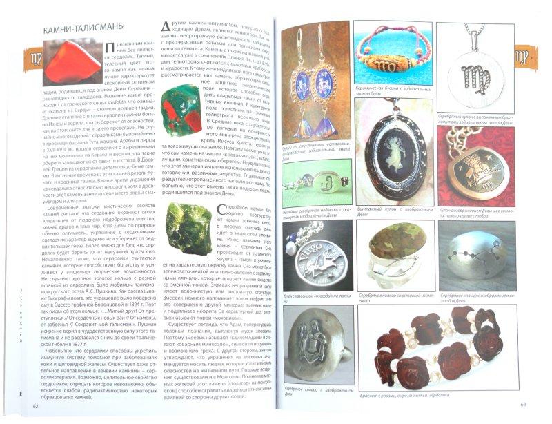 Иллюстрация 1 из 19 для Все о знаках зодиака | Лабиринт - книги. Источник: Лабиринт