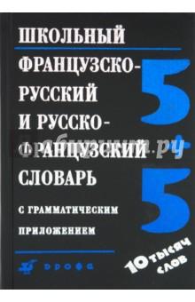 Школьный французско-русский и русско-французский словарь с грамматическим приложением