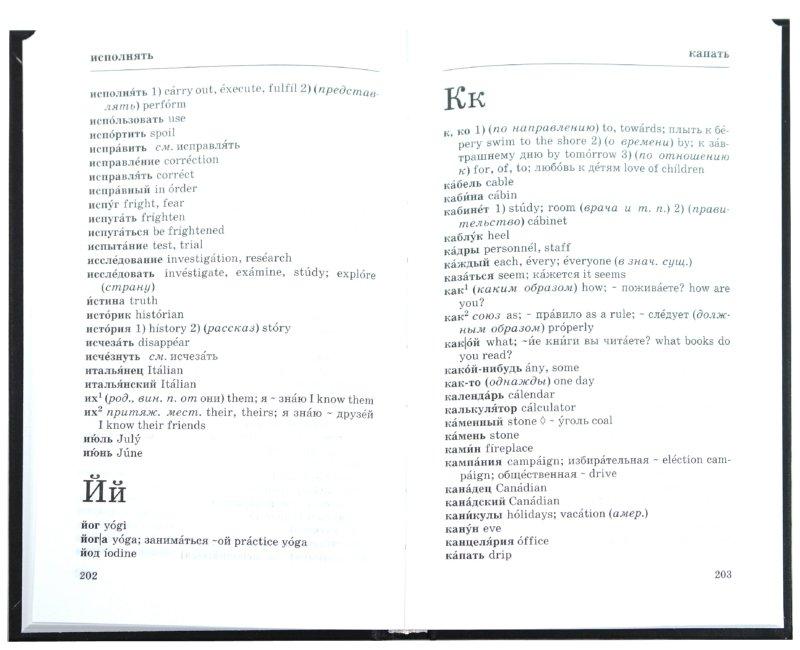 Иллюстрация 1 из 6 для Школьный англо-русский и русско-английский словарь с грамматическим приложением - Ирина Ошуркова | Лабиринт - книги. Источник: Лабиринт