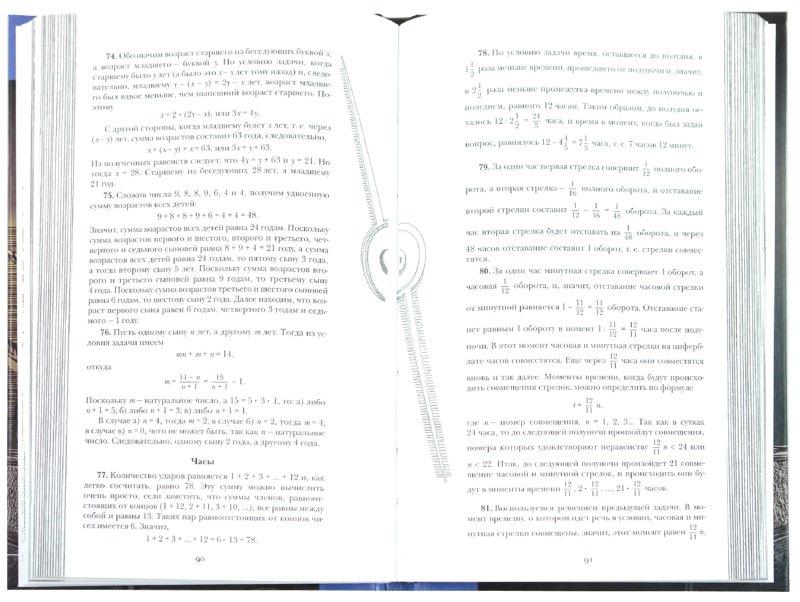 Иллюстрация 1 из 28 для Старинные занимательные задачи - Олехник, Нестеренко, Потапов | Лабиринт - книги. Источник: Лабиринт