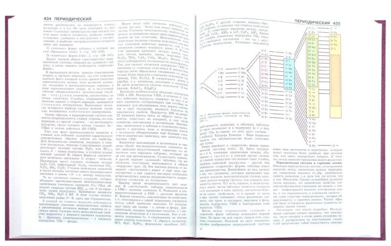 Иллюстрация 1 из 15 для Химия. Школьная энциклопедия | Лабиринт - книги. Источник: Лабиринт