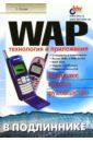 Русеев Сергей WAP в подлиннике: технология и приложения