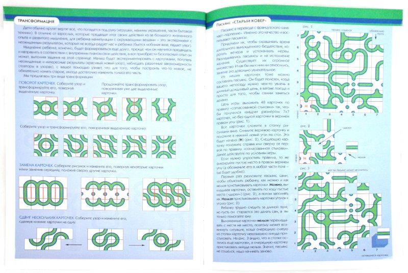 Иллюстрация 1 из 16 для Зелёные поляны - Виктор Кайе | Лабиринт - книги. Источник: Лабиринт