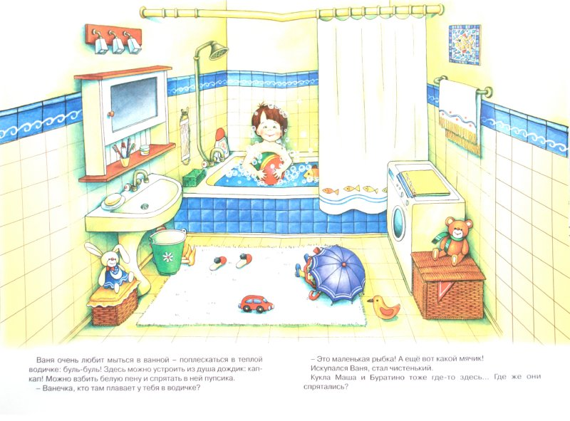 Иллюстрация 1 из 14 для Вот как Ванечка играет - Елена Янушко | Лабиринт - книги. Источник: Лабиринт