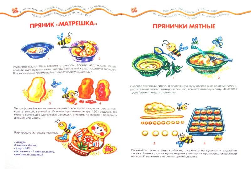 Иллюстрация 1 из 11 для Пряничный домик - Вера Шипунова | Лабиринт - книги. Источник: Лабиринт