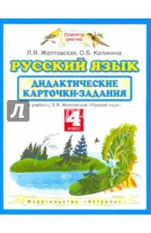 Русский язык. Дидактические карточки-задания к учебнику Л. Я. Желтовского. 4 класс