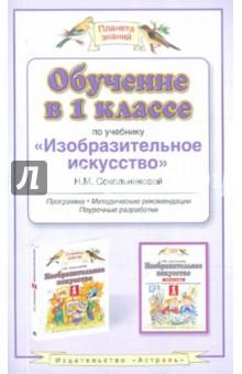 """Обучение в 1 классе по учебнику """"Изобразительно искусство"""" Н.М.Сокольниковой. Программа"""