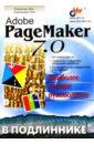 Скачать Тайц Adobe PageMaker 7 0 BHV Книга посвящена новой версии бесплатно