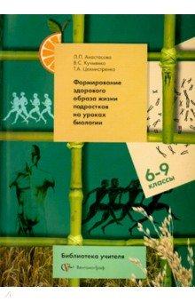 Биология. 6-9 классы. Формирование здорового образа жизни подростков на уроках биологии