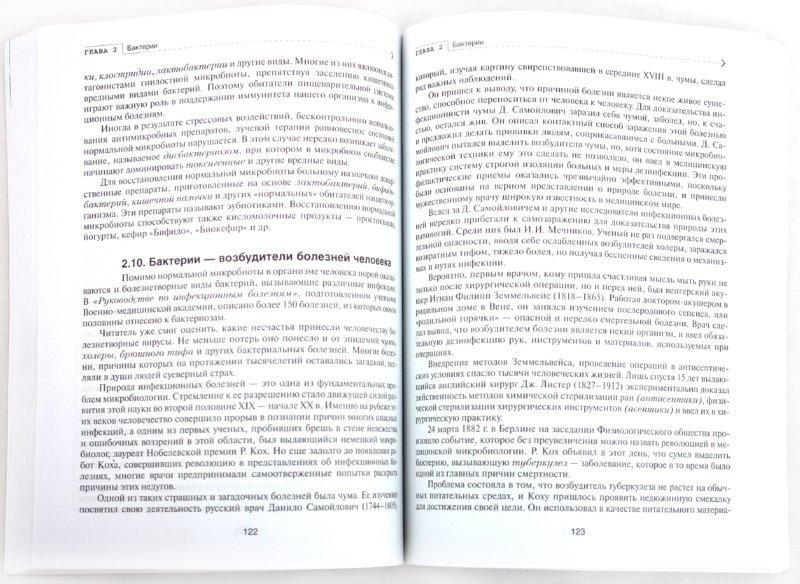 Иллюстрация 1 из 16 для Микробиология. 10-11 классы: Учебное пособие - Яков Шапиро   Лабиринт - книги. Источник: Лабиринт