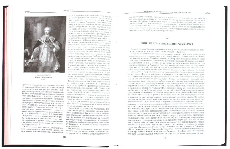 Иллюстрация 1 из 13 для История российской дипломатии - Сергей Татищев   Лабиринт - книги. Источник: Лабиринт