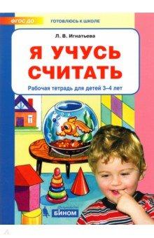 Я учусь считать: Рабочая тетрадь для детей 3-4 лет. ФГОС ДО ювента математика для детей 3 4 лет