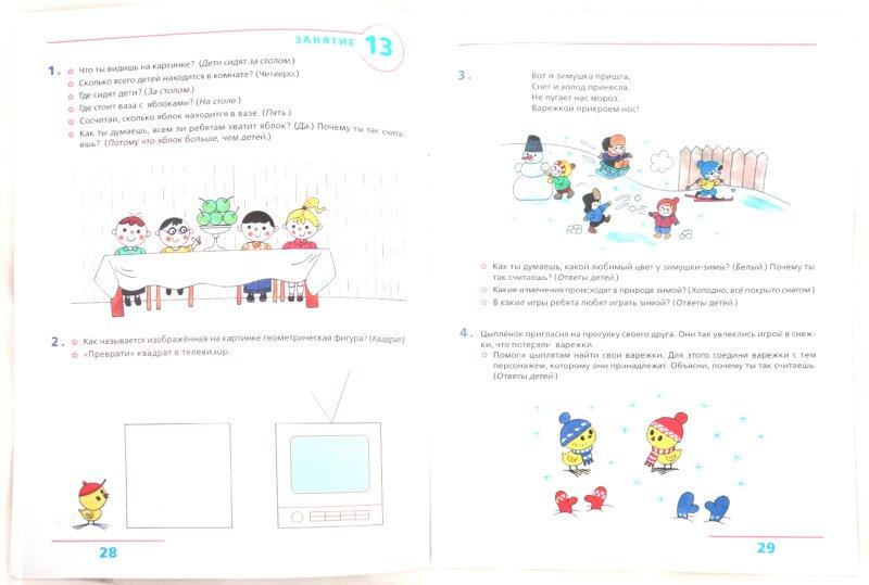 Иллюстрация 1 из 16 для Я учусь считать: Рабочая тетрадь для детей 3-4 лет - Лариса Игнатьева | Лабиринт - книги. Источник: Лабиринт