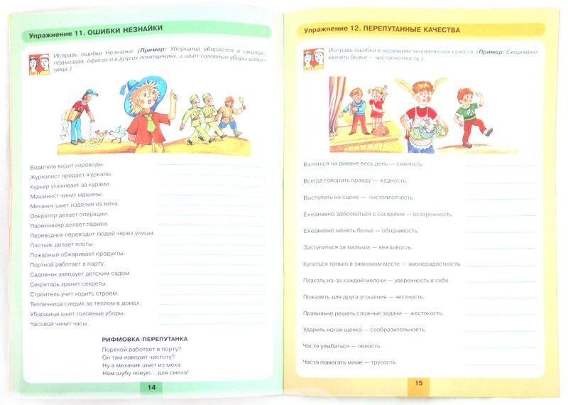 Иллюстрация 1 из 19 для Легко и точно подбираем слова. Рабочая тетрадь для детей 4-7 лет - Татьяна Ткаченко | Лабиринт - книги. Источник: Лабиринт