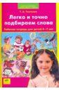 Ткаченко Татьяна Александровна Легко и точно подбираем слова. Рабочая тетрадь для детей 4-7 лет