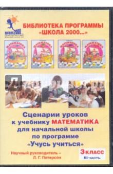 Математика. 3 класс. Сценарии уроков по программе Учусь учиться. Часть 3 (CDpc) трудовой договор cdpc