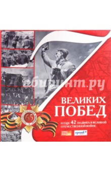 7 великих побед и еще 42 подвига в Великой Отечественной войне антонов в атаманенко и 100 великих® операций спецслужб