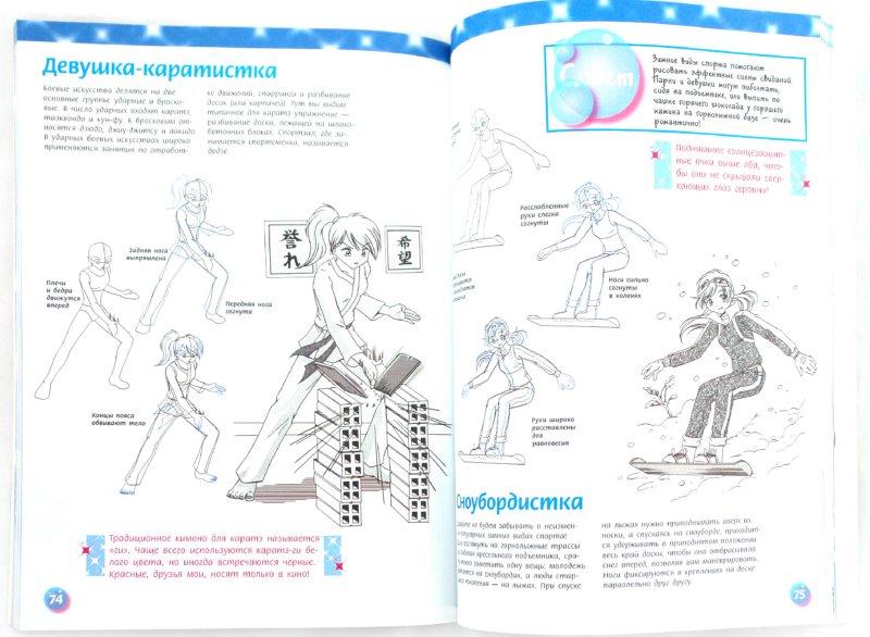 Иллюстрация 1 из 30 для Манга-мания. Крутые девчонки - Кристофер Харт | Лабиринт - книги. Источник: Лабиринт