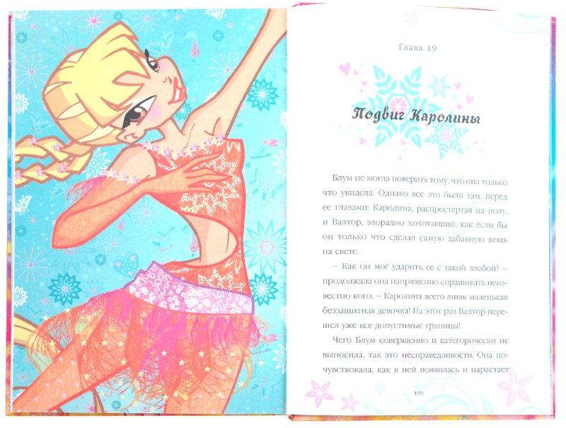 Иллюстрация 1 из 28 для Winx на льду. Великое приключение - Риджина Будзи | Лабиринт - книги. Источник: Лабиринт