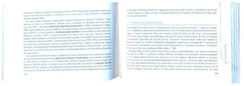 Иллюстрация 1 из 5 для Рига. Путеводитель - Байстер, Патрик | Лабиринт - книги. Источник: Лабиринт