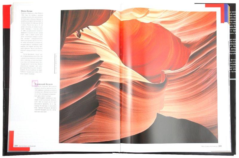 Иллюстрация 1 из 10 для Фотография: Мастер-класс - Бюссель, Бюссель | Лабиринт - книги. Источник: Лабиринт