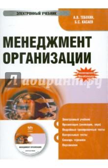 Менеджмент организации (CDpc)